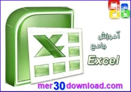 دانلود کتاب آموزش اکسل Excel