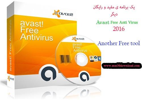 آنتی ویروس رایگان آواست َAvast