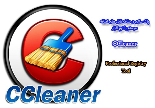 دانلود رایگان نرم افزار CCleaner