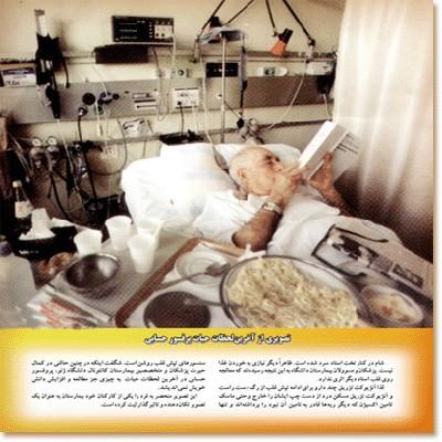 بیوگرافی دکتر حسابی+تحصیلات+خانواده دکتر حسابی