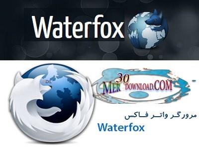 دانلود ورژن جدید Waterfox 47.0