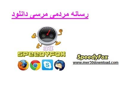 دانلود نرم افزار SpeedyFox 2.0.16.99