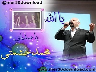 دانلود آهنگ محمد حشمتی به نام یا الله