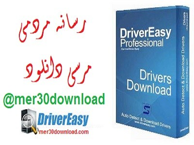 دانلود اخرین ورژن DriverEasy Professional 5.0.9.40298