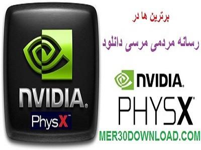 دانلود Nvidia PhysX 9.16.0318 - نرم افزار اجرای بهتر بازی ها