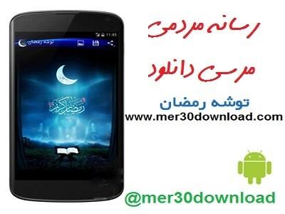 دانلود نرم افزار توشه رمضان Tosheh Ramazan v1.4