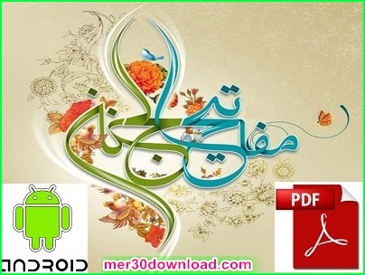دانلود کتاب مفاتیح الجنان نسخه اندروید و PDF