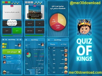 دانلود Quiz Of Kings 1.9.2371