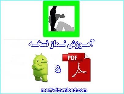 آموزش نماز نسخه اندروید و PDF