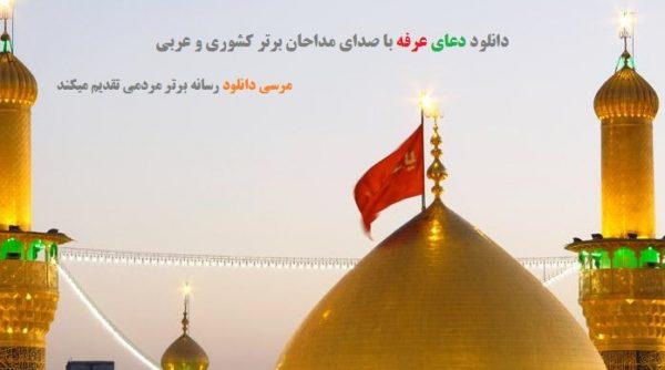 دانلود دعای عرفه با صدای 10 مداح کشوری+نسخه اندروید