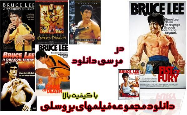 دانلود مجموعه فیلم های بروسلی Bruce Lee