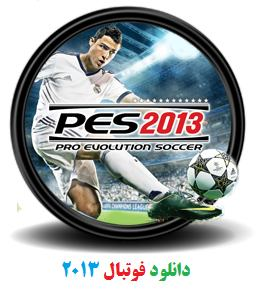 pes_2013_icon_by_kikofakiko-d5hlqx9