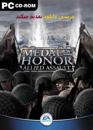 دانلود مدال افتخار 1 -Medal of Honor Allied Assault