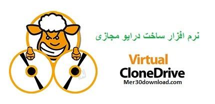 نرم افزار ساخت درایو مجازی Virtual CloneDrive