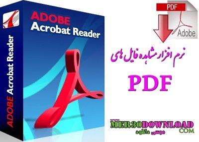 دانلود نرم افزار PDF