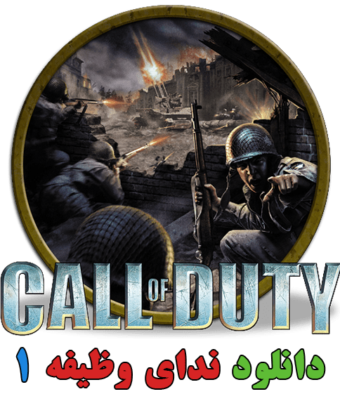 call-of-duty-1