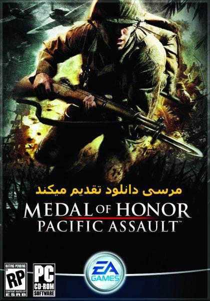 بازی مدال افتخار 2