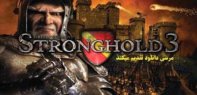 دانلود بازی قلعه 3 – Stronghold 3 (جنگهای صلیبی 3)+دوبله فارسی