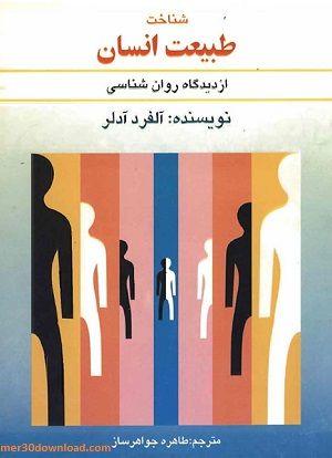 کتاب روانشناسی شناخت طبیعت انسان