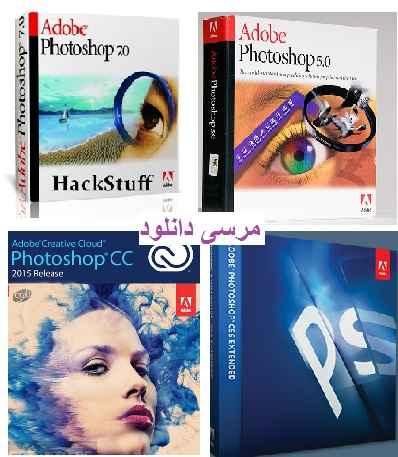 دانلود مجموعه نرم افزار ادوب فتوشاپ Adobe Photoshop