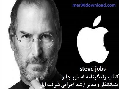 زندگینامه استیو جابز - بنیانگذار شرکت اپل