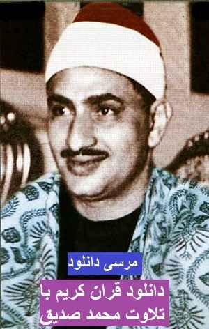 دانلود قران کریم صوتی با تلاوت محمد صدیق منشاوی