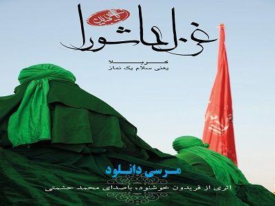 آلبوم غزل عاشورا محمد حشمتی