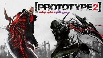 دانلود بازی 2 Prototype - پروتوتایپ ۲