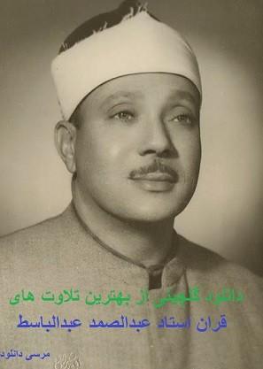 دانلود گلچینی از بهترین تلاوت های قران استاد عبدالصمد عبدالباسط