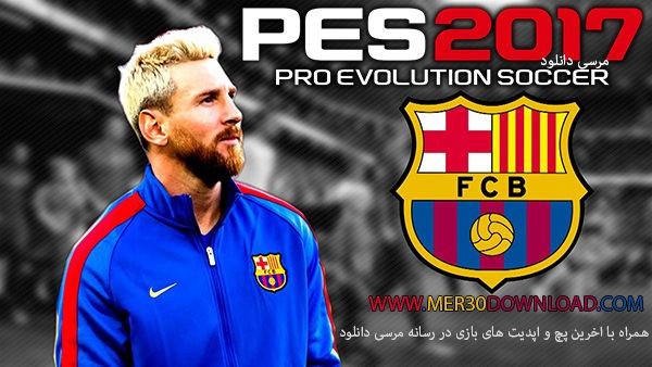 بازی فوتبال pes 2017 - پی اس ۲۰۱۷