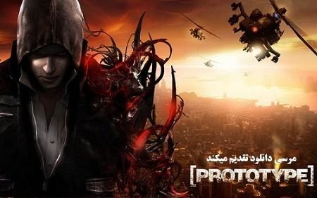 prototype1-cover