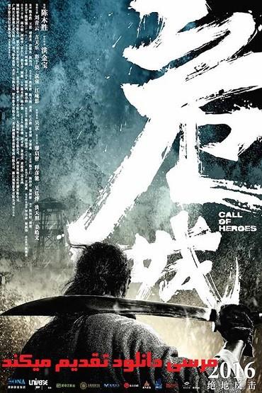 فیلم رزمی چینی Call of Heroes 2016