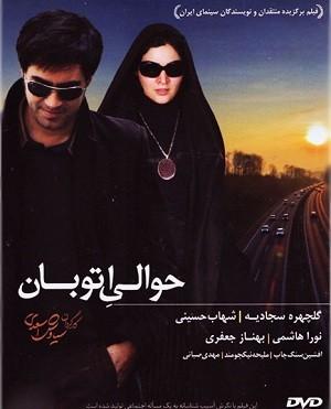 دانلود فیلم ایرانی حوالی اتوبان