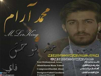 دانلود اهنگ جدید من و ببخش از محمد آرام