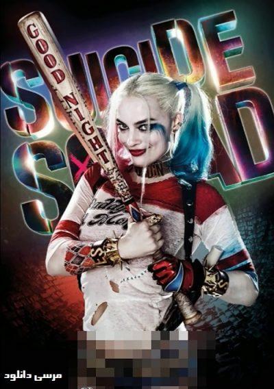 دانلود فیلم جوخه انتحار 2016 Suicide Squad دوبله فارسی کیفیت Hd مرسی دانلود