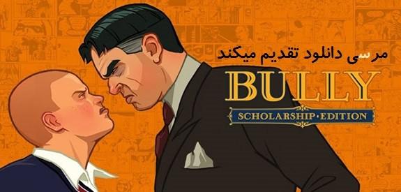 دانلود بازی Bully Scholarship Edition - بازی بولی + کامپیوتر و اندروید