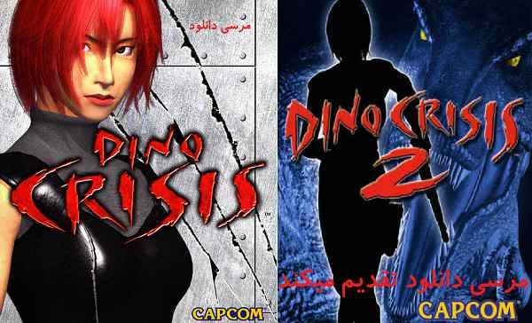 دانلود بازی 1,2 Dino Crisis – داینا کریسیس 1و2 برای کامپیوتر + دوبله فارسی