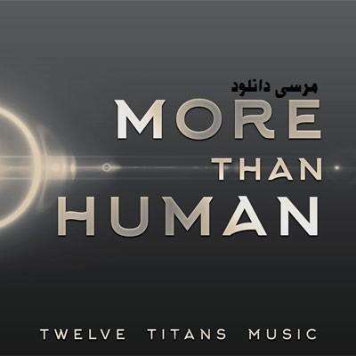 دانلود آلبوم « بیش از انسان » موسیقی حماسی هیجان انگیزی از گروه Twelve Titans Music