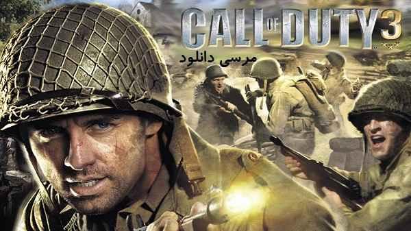 دانلود بازی کالاف دیوتی 3 - Call Of Duty 3 برای کامپیوتر pc