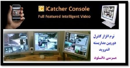 نرم افزار کنترل دوربین های مداربسته برای اندروید