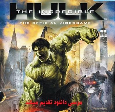 دانلود بازی hulk 2003 - بازی اکشن هالک غول سبز