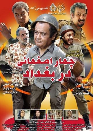 دانلود فیلم چهار اصفهانی در بغداد با لینک مستقیم