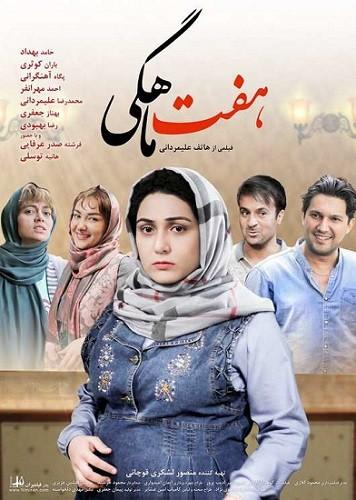 دانلود فیلم هفت ماهگی - فیلم جدید ایرانی هفت ماهگی