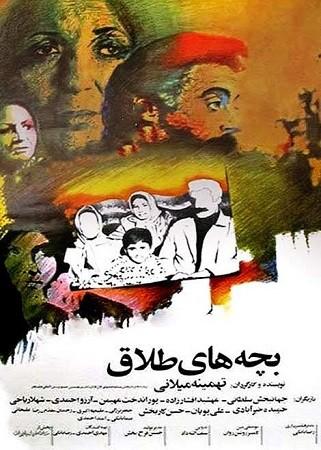 دانلود فیلم جدید ایرانی بچه های طلاق