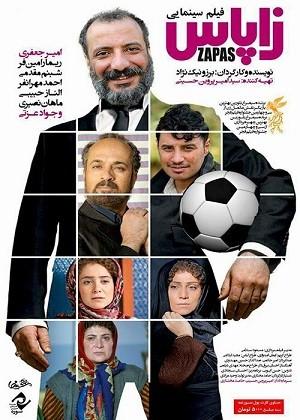 دانلود فیلم جدید ایرانی زاپاس