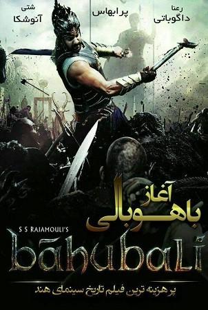 دانلود فیلم باهوبالی 1 2015 Baahubali دوبله فارسی
