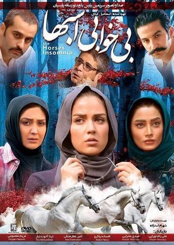 دانلود فیلم جدید ایرانی بی خوابی اسب ها