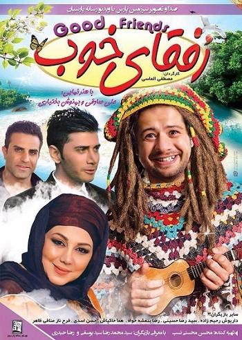 دانلود فیلم جدید ایرانی رفقای خوب