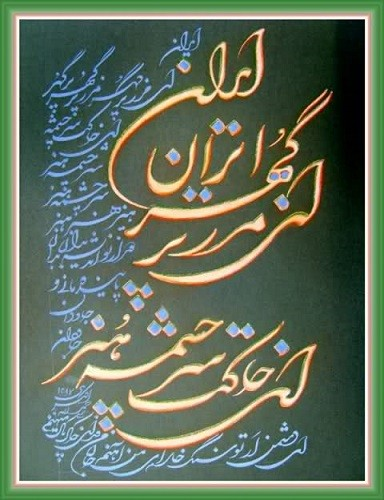 دانلود آهنگ ای ایران ای مرز پرگهر ای خاکت سرچشمه هنر