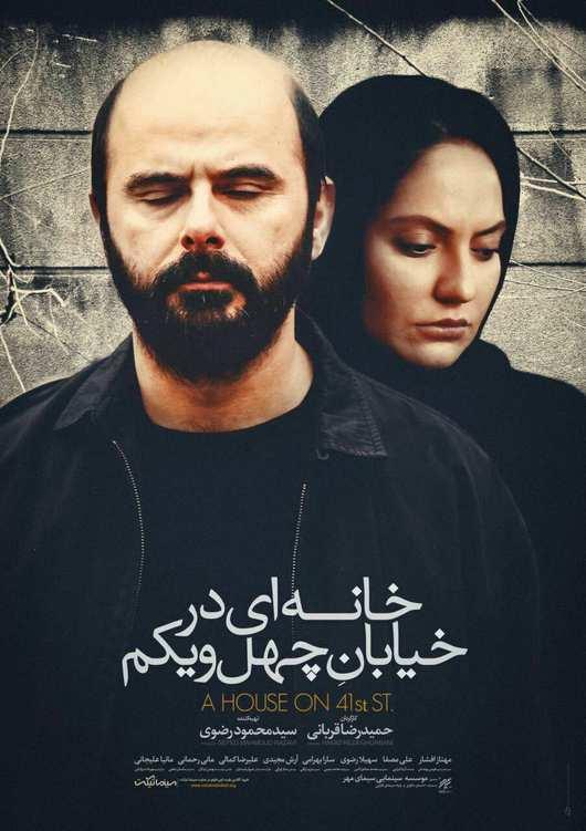 دانلود فیلم ایرانی خانه ای در خیابان 41
